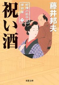 柳橋の弥平次捕物噺 : 2 祝い酒