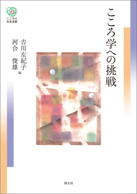 こころ学への挑戦-電子書籍