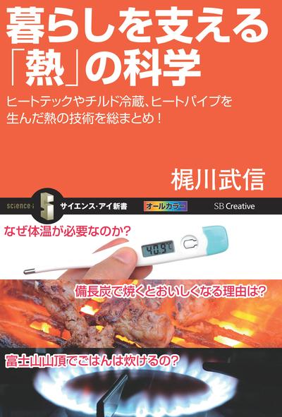 暮らしを支える「熱」の科学 ヒートテックやチルド冷蔵、ヒートパイプを生んだ熱の技術を総まとめ!-電子書籍