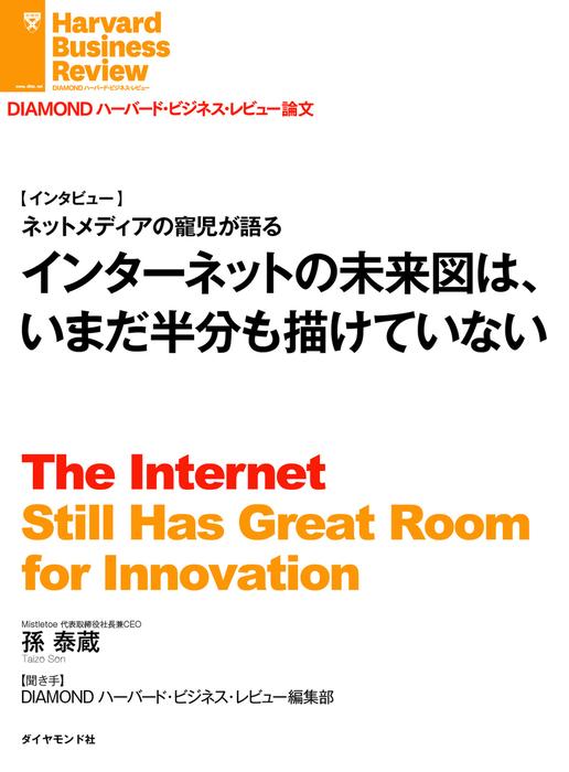 インターネットの未来図はいまだ半分も描けていない(インタビュー)拡大写真
