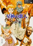 巡検使カルナー サスカティウ編I 星神の歌人 〈風の大陸・銀の時代〉-電子書籍