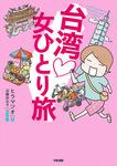 台湾 女ひとり旅-電子書籍