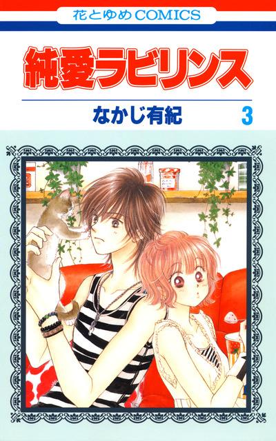 純愛ラビリンス 3巻-電子書籍