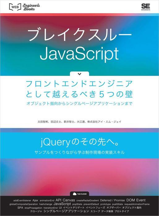 ブレイクスルーJavaScript フロントエンドエンジニアとして越えるべき5つの壁 オブジェクト指向からシングルページアプリケーションまで拡大写真