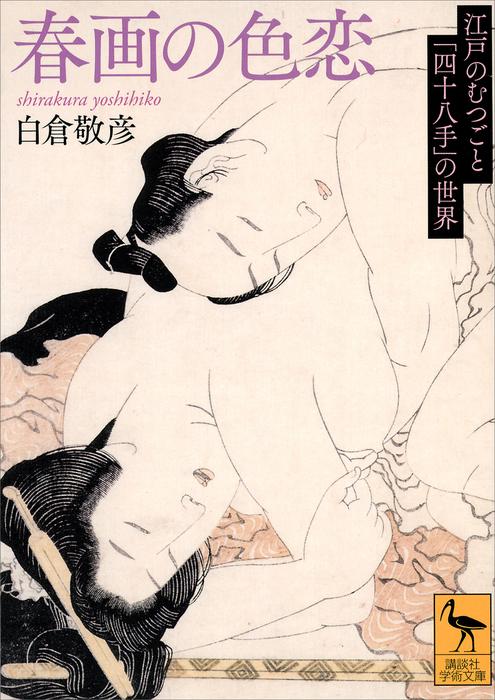 春画の色恋 江戸のむつごと「四十八手」の世界-電子書籍-拡大画像