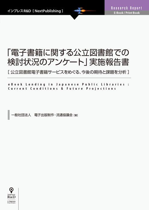 「電子書籍に関する公立図書館での検討状況のアンケート」実施報告書拡大写真