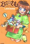 えに☆さむ 1-電子書籍