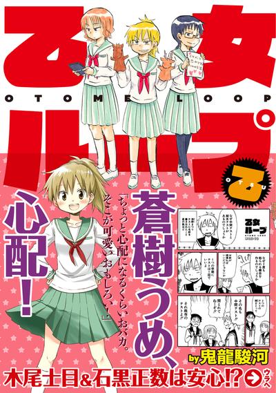 乙女ループ・乙-電子書籍
