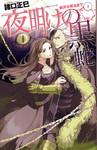 新月が昇るまで3 夜明けの黒蛇-電子書籍