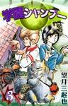 学園シャンプー(eBookJapan Plus)