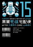 黒鷺死体宅配便(15)-電子書籍