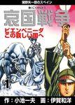 哀国戦争~猪野矢一郎のスペイン~ 1-電子書籍