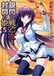 銀閃の戦乙女と封門の姫: 5-電子書籍