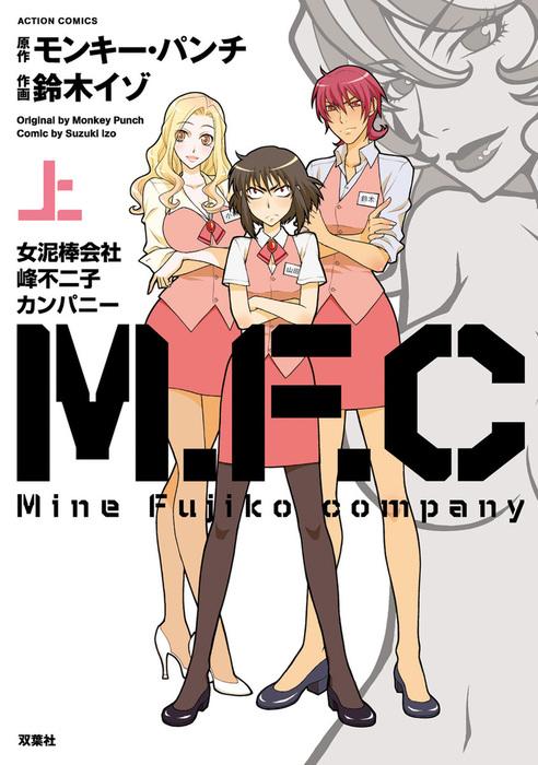 M.F.C 女泥棒会社峰不二子カンパニー / 上拡大写真