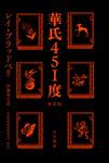 華氏451度〔新訳版〕-電子書籍