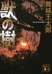 獣の樹-電子書籍