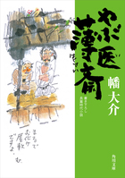 「やぶ医薄斎(角川文庫)」シリーズ