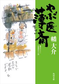 やぶ医薄斎-電子書籍