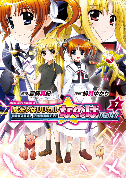 ORIGINAL CHRONICLE 魔法少女リリカルなのはThe 1st(7)-電子書籍-拡大画像