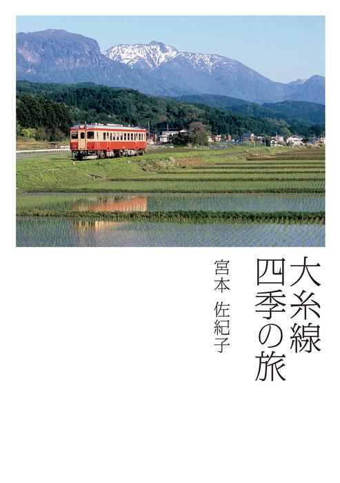 大糸線 四季の旅拡大写真