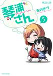琴浦さん(5巻)-電子書籍