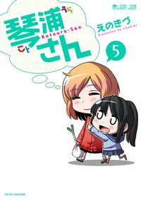 琴浦さん(5巻)