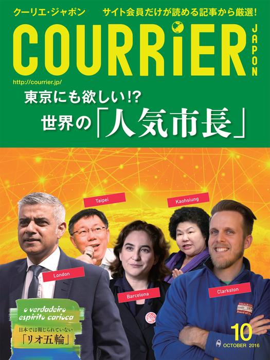 COURRiER Japon (クーリエジャポン)[電子書籍パッケージ版] 2016年 10月号拡大写真