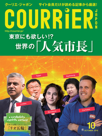 COURRiER Japon (クーリエジャポン)[電子書籍パッケージ版] 2016年 10月号-電子書籍
