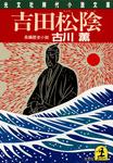 吉田松陰-電子書籍