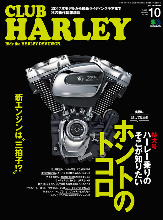 CLUB HARLEY 2016年10月号 Vol.195拡大写真