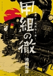 甲組の徹 庫内手・機関助士編-電子書籍