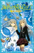 「海色のANGEL(講談社青い鳥文庫)」シリーズ