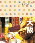 ことりっぷ 大阪-電子書籍