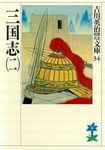 三国志(二)-電子書籍