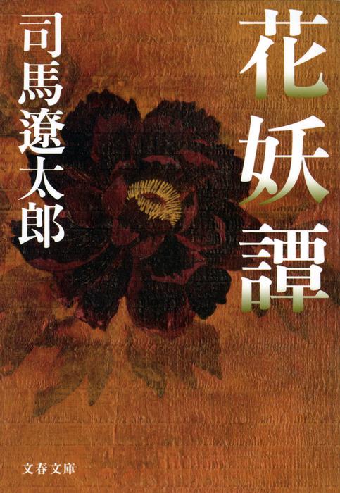 花妖譚-電子書籍-拡大画像