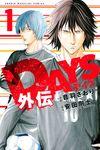 DAYS外伝(1)-電子書籍