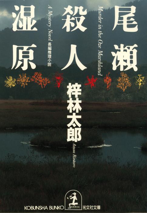 尾瀬殺人湿原-電子書籍-拡大画像