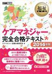 福祉教科書 ケアマネジャー完全合格テキスト 2014年版-電子書籍