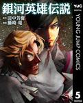 銀河英雄伝説 5-電子書籍