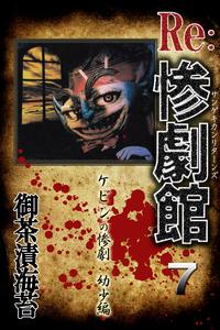 惨劇館リターンズ7 ケビンの惨劇 幼少編-電子書籍