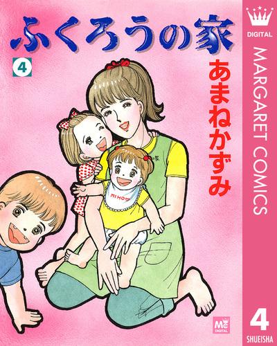 ふくろうの家 4-電子書籍