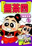 《総天然色爆笑絵巻》無茶四(2)-電子書籍