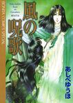 風の呪歌 射干玉の髪の姫君-電子書籍