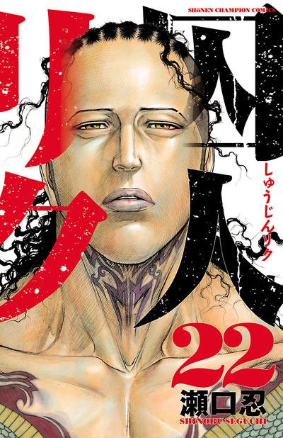 囚人リク(22)-電子書籍
