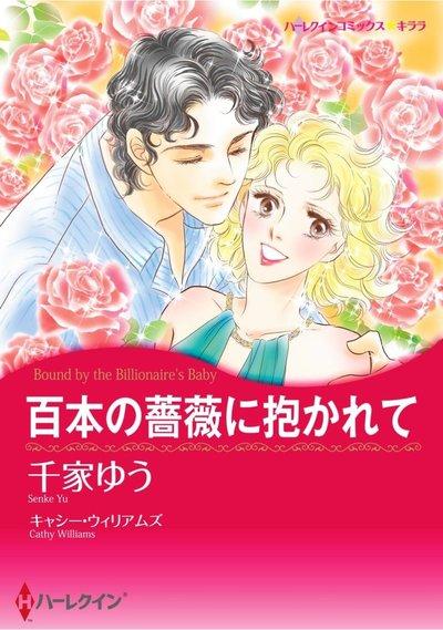 百本の薔薇に抱かれて-電子書籍