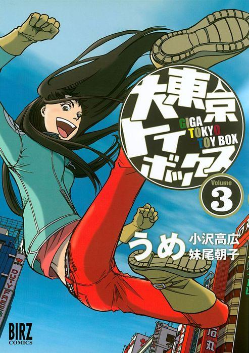 大東京トイボックス (3)-電子書籍-拡大画像