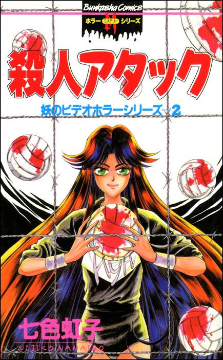 妖のビデオホラーシリーズ殺人アタック 2巻拡大写真