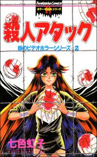 妖のビデオホラーシリーズ殺人アタック 2巻
