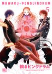 輪るピングドラム (5) 【コミック版】-電子書籍