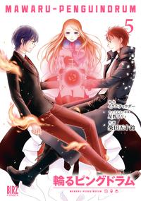 輪るピングドラム (5) 【コミック版】